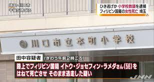 田中嘉明の顔画像や小学校は本町?