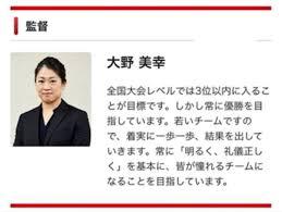大野美幸(日大チア部監督?) 日大のパワハラ内容がヤバい!