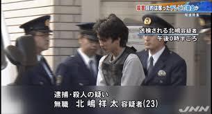 金沢市で祖父を殺害 北嶋祥太 顔画像や動機は?