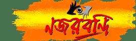 Najarbandi – 24X7 Bengali News
