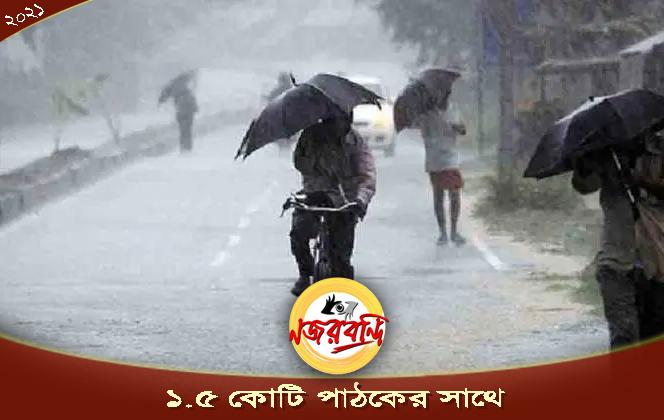 পশ্চিমবঙ্গের বিভিন্ন জেলায় আগামী দু'দিনও চলবে বৃষ্টিপাত, জানালো আবহাওয়া দপ্তর