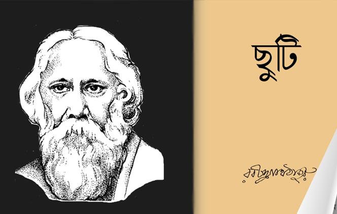 বাদ রবির 'ছুটি' গল্প, উত্তরপ্রদেশের সিলেবাসে থাকবে যোগী-রামদেবের লেখা