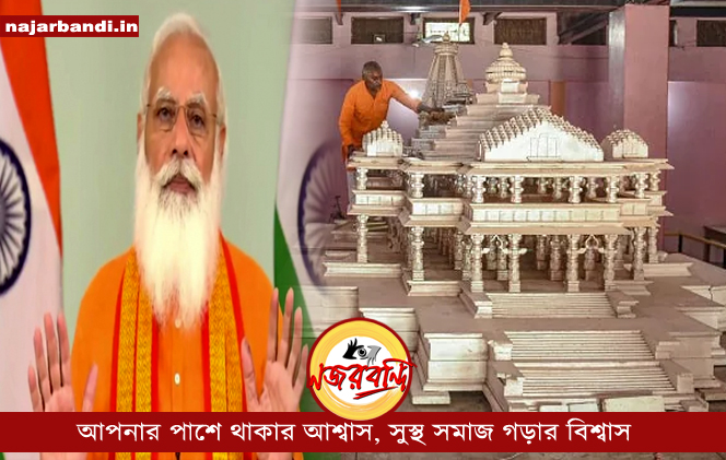 BJP'র ১৯-এর ভোট ইস্তেহারে ছিল রামমন্দির, ২৪-এর ভোটের আগেই খুলবে দরজা