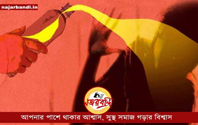 কলকাতায় অ্যাসিড হামলা! আহত ৪ জন ভর্তি হাসপাতালে