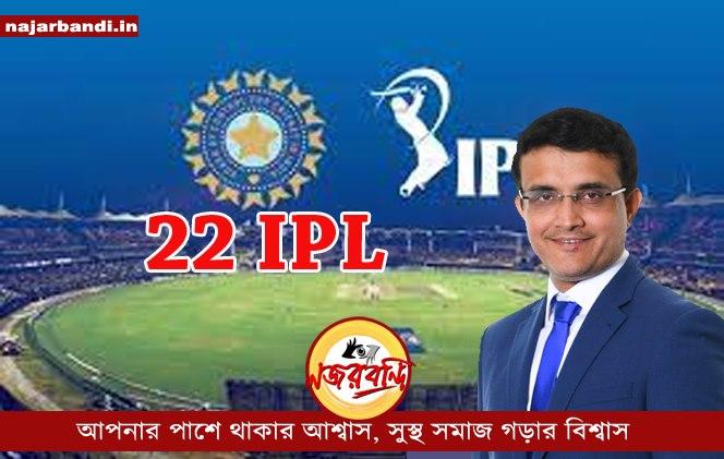 ২২ IPL এ বাড়ছে টিম, দাদার হাত ধরে আরও ধনি হচ্ছে BCCI