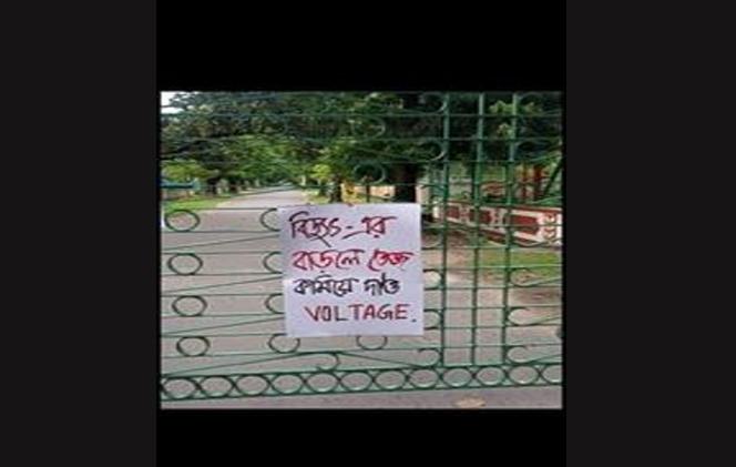 গৃহবন্দি VC-কে খাবার জোগান আন্দোলনকারীদের, অভুক্ত বলে মোদীর কাছে চিঠি VC-র।