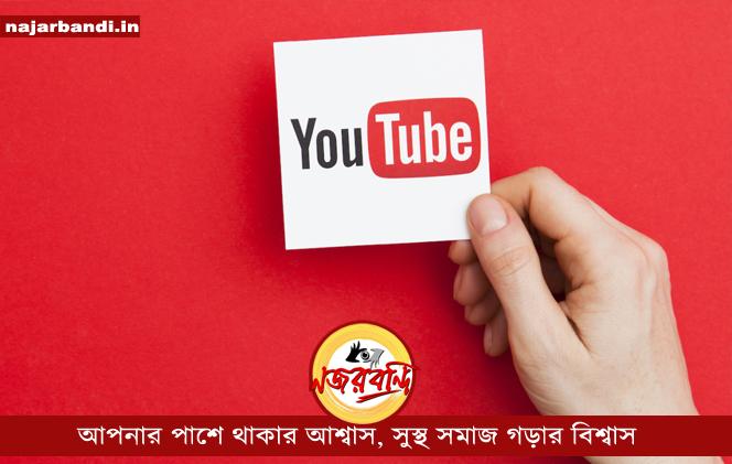 Continue Watching, ইউজারদের সুবিধার্থে নয়া ফিচার নিয়ে হাজির YouTube