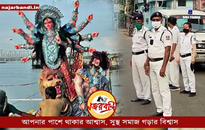 প্রতিমা বিসর্জনের দিন ঘোষণা করল কলকাতা পুলিশ