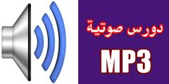 تحميل دروس صوتية لتعليم اللغة الانجليزية mp3 مجانا