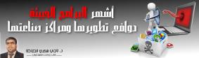 أشهر البرامج الخبيثة ودوافع تطويرها ومراكز صناعتها