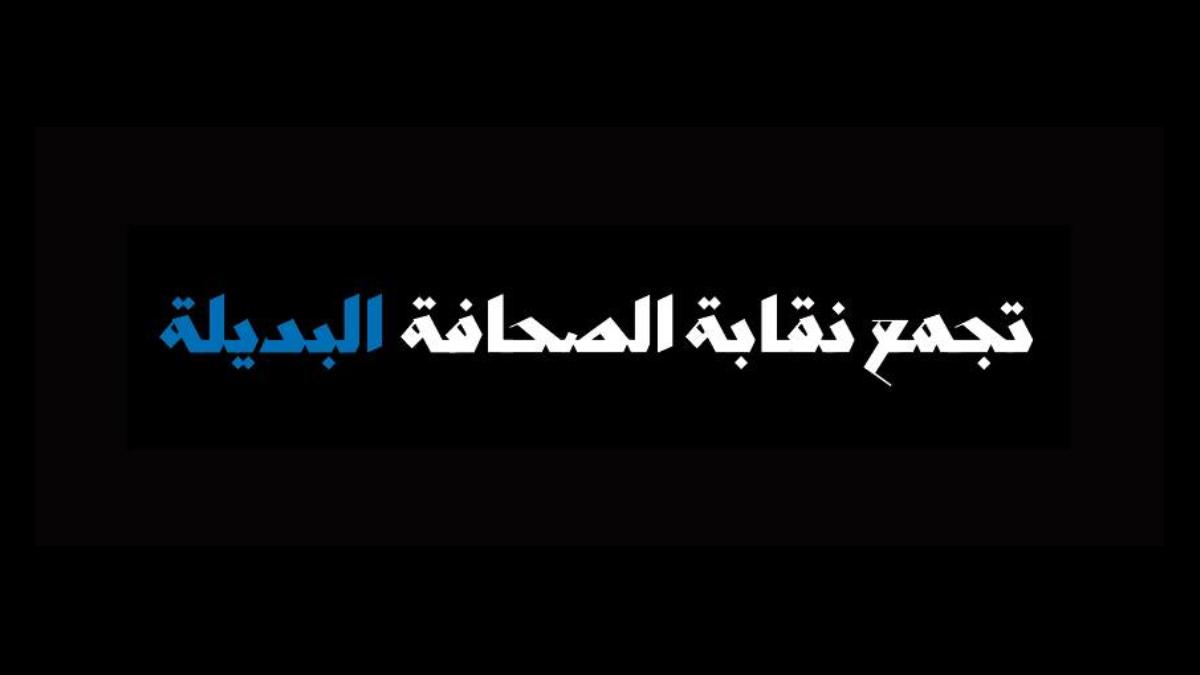 مطلوب: باحث/ة لتنفيذ دراسة عن واقع الحريات العامة في لبنان وتأثيرها على عمل العاملين في القطاع الاعلامي: خطوط حمراء تواجه الحريات
