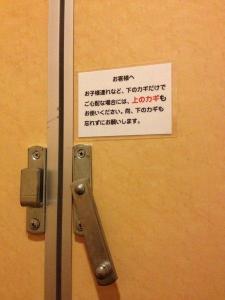 トイレの2つのカギ