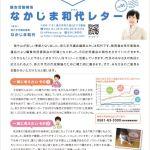 NakajimaKazuyo_letter_01のサムネイル
