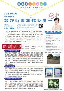 なかじま和代レター Vol.5
