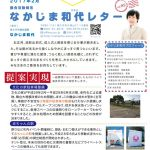NakajimaKazuyo_letter_05のサムネイル