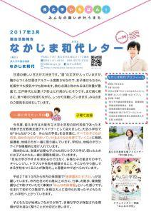 なかじま和代レター Vol.6