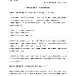 report_H2707-nakajimakazuyoのサムネイル