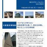 report_H2807-nakajimakazuyoのサムネイル