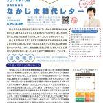 NakajimaKazuyo_letter_09のサムネイル