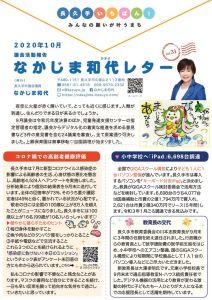 なかじま和代レターVol.31