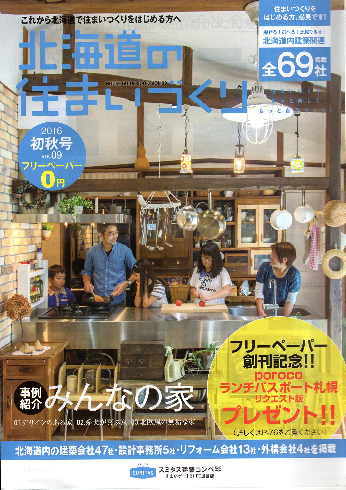 會社案內 | 中島建築設計事務所(札幌)