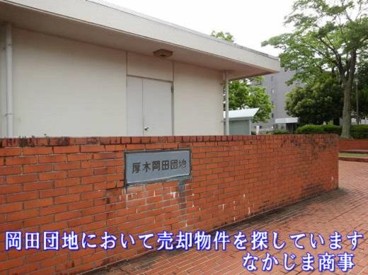 厚木岡田団地の売却査定・賃貸募集のご相談をお待ちしております。