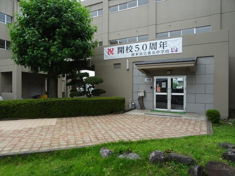 厚木市立東名中学校50周年記念事業【2019年10月19日(土)】
