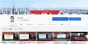youtubeホーム画面