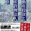 4月に新刊発売!「不動産投資と資産管理法人戦略」出版記念講演も5月に開催!