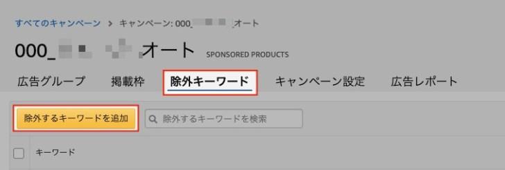 Amazon広告でキーワードを除外する方法