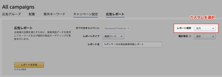 Amazon広告レポートの期間でカスタムを選択