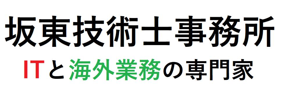 坂東技術士事務所HPトップ