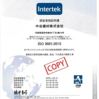 ISO9001:2015 認証登録証明書発行