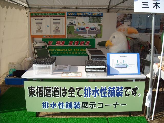 東播磨道開通 (15)