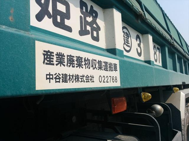 産業廃棄物収集運搬車輌 (9)