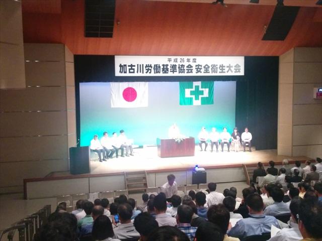 加古川労働基準協会安全衛生大会