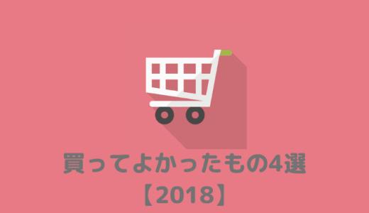 まきの買ってよかったもの4選【2018年版】