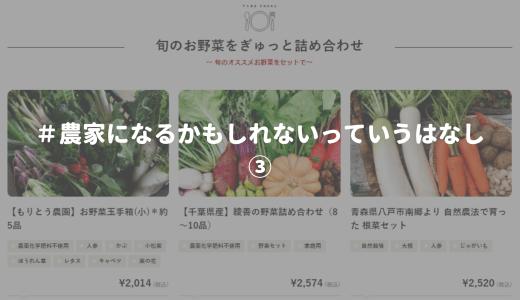 #農家になるかも③ 今年はおいしいトマトを生産できるか実験の年にします