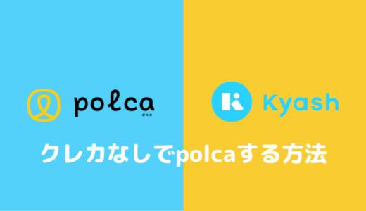 """クレカなしで""""polca""""する方法"""