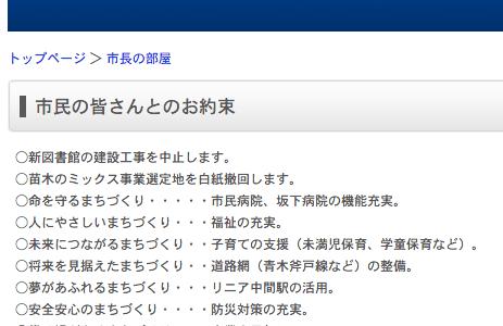 中津川市長選の情報をまとめてみた(2016)