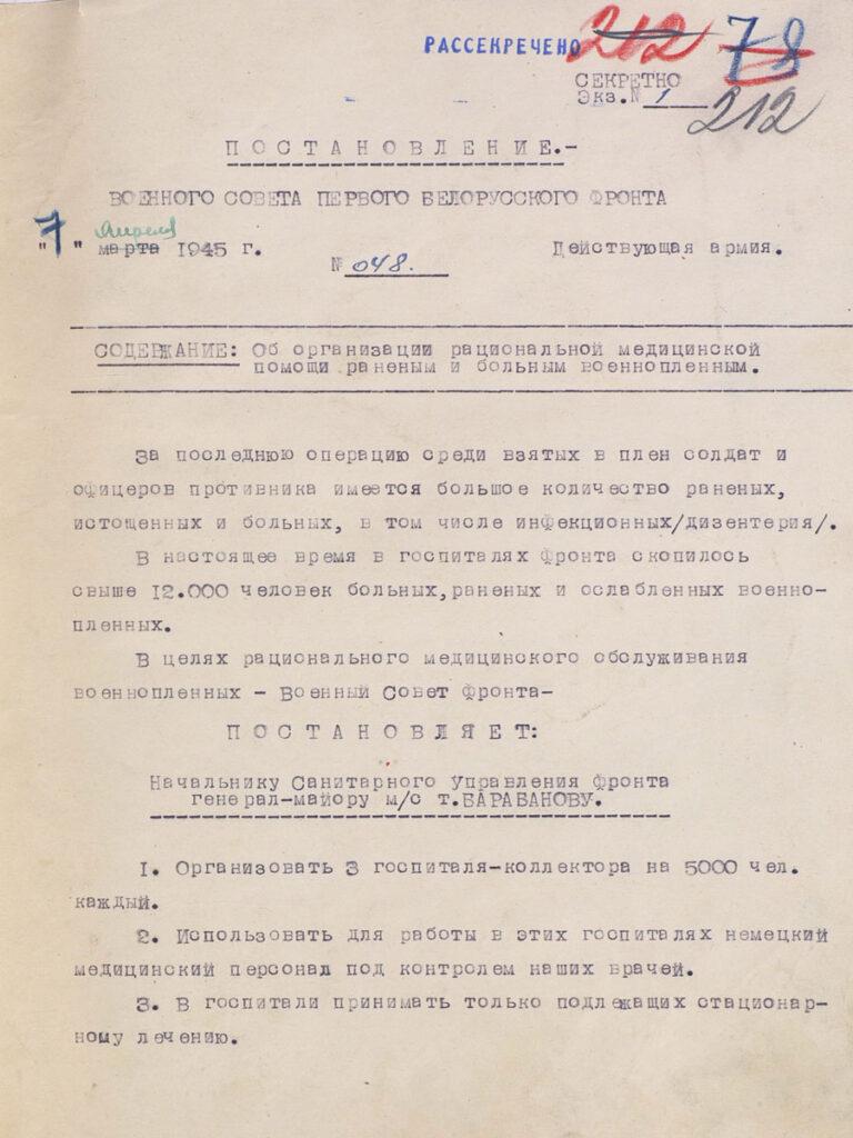 Российское Минобороны рассекретило документы о штурме Берлина