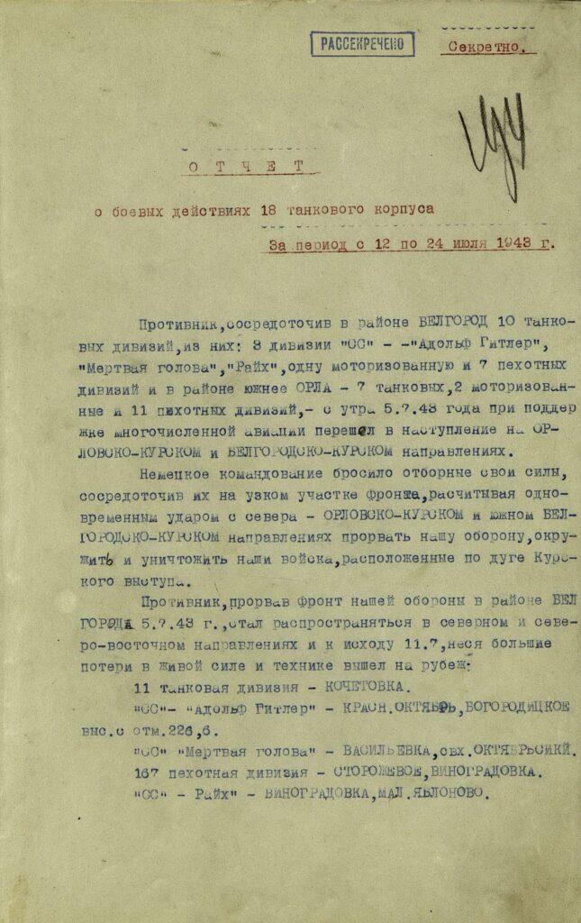 Минобороны рассекретило документы о танковом сражении на Курской дуге