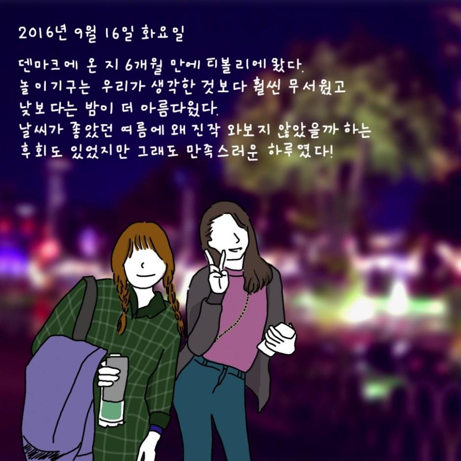 글∙그림: 김한별