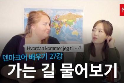 [덴마크어 배우기] 27강 길 물어보기