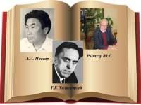 Писатели Дальнего Востока- юбиляры 2015 года (2)