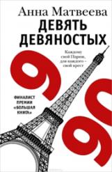 Обложка Матвеевой