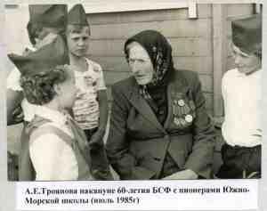 Троянова
