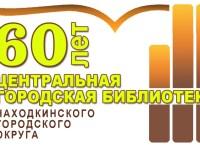 Главной библиотеке города 60 лет