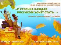 Названы победители конкурса «пушкинских» рисунков