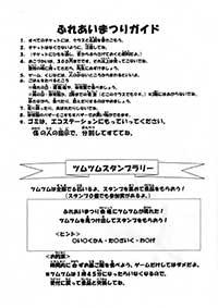 岩戸北小学校・ふれあいまつりガイド
